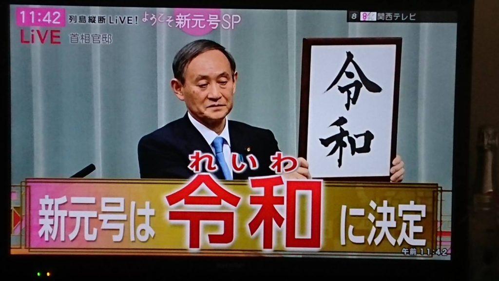 image-祝15年目突入&新元号発表 | il divano(イル・ディヴァーノ)